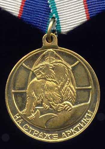Приказом начальника Арктического пограничного управления ФСБ России в 2005 году учреждена медаль